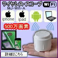 wifiマイクロスコープMJ-Wifi-A