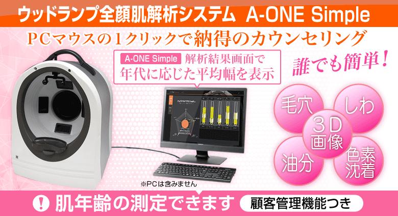 肌診断器 A-ONE Simple